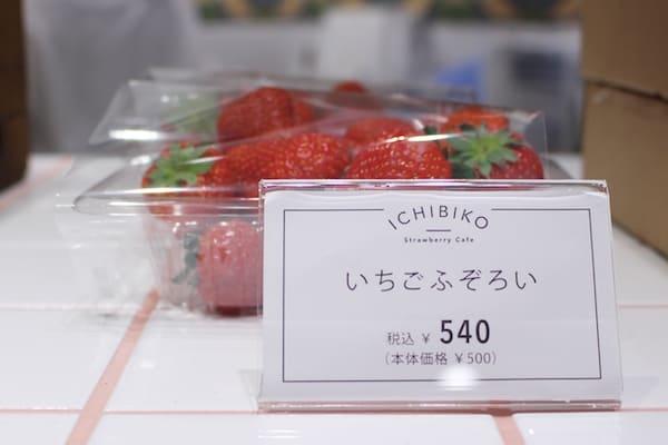 ふぞろい苺の画像