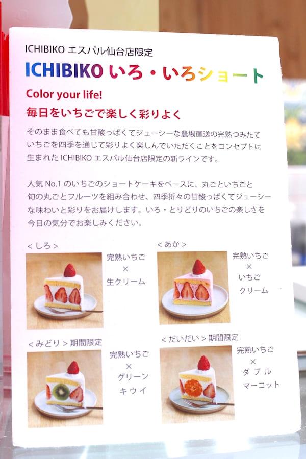 いちびこ仙台エスパル店限定の商品