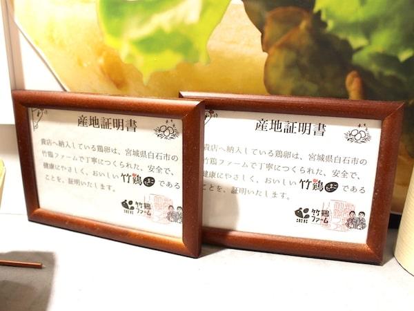竹鶏ファームの産地証明書も