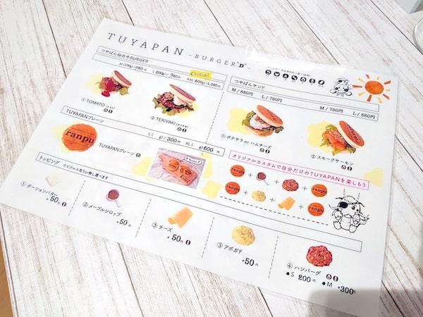 惣菜系つやぱんバーガーのメニュー表