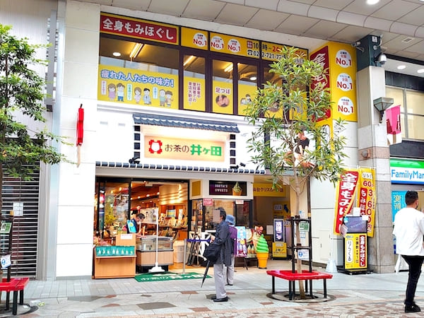 お茶の井ヶ田中央本店の画像