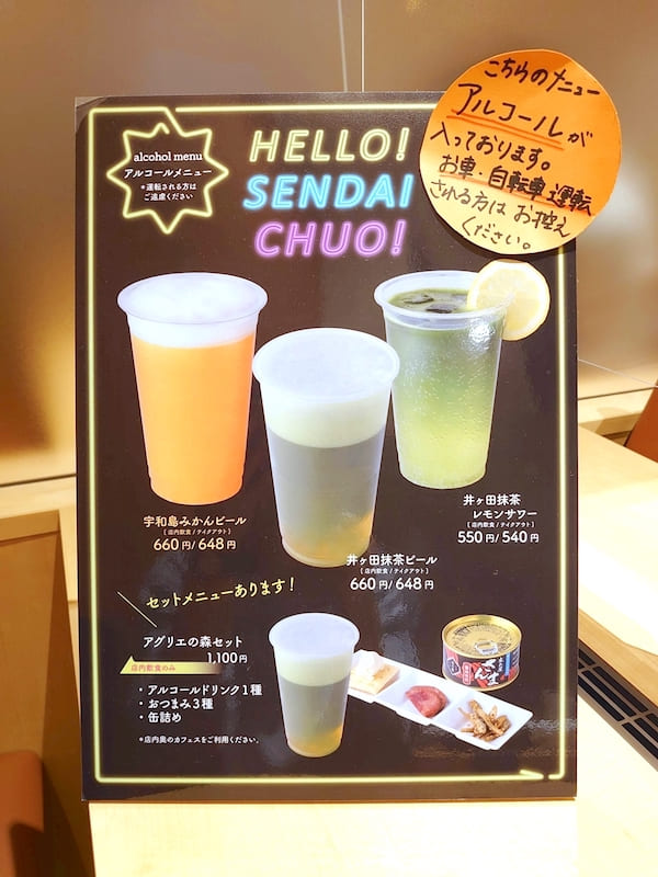 お茶の井ケ田のアルコールメニュー
