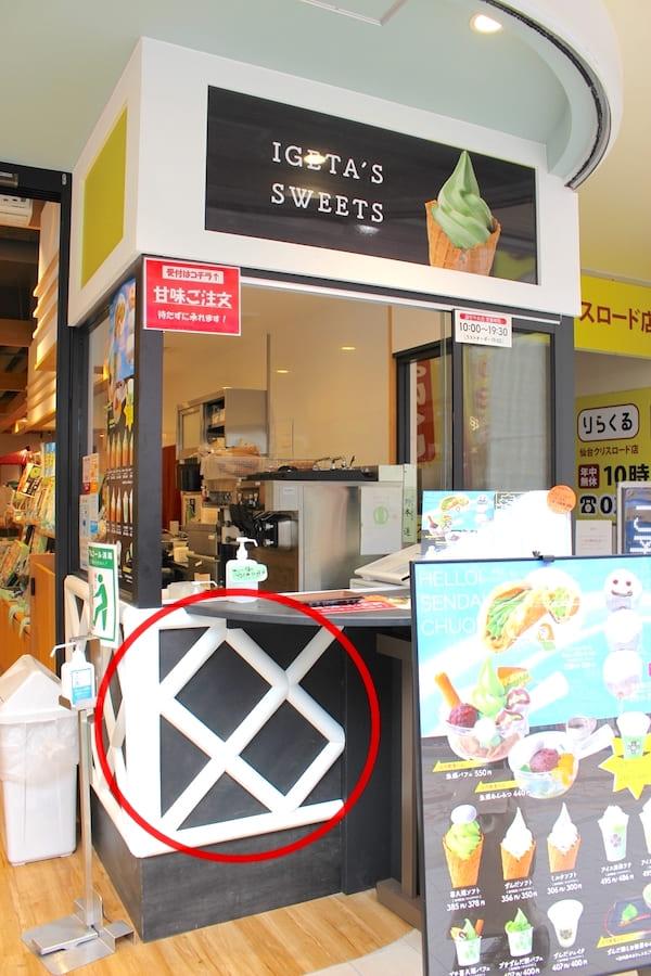 お茶の井ケ田中央本店のコンセプト