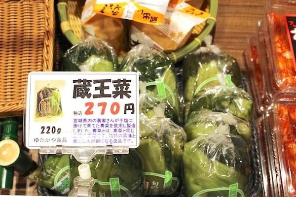 お茶の井ケ田本店で売っている漬物の画像