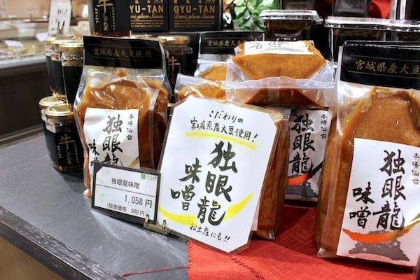 井ケ田本店に売っているアグリエの森の商品