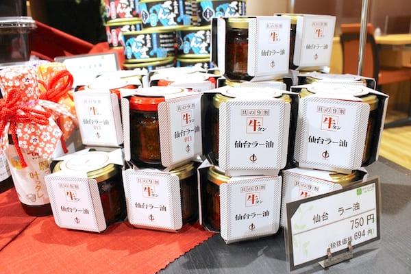 お茶の井ケ田で売っている仙台牛タンラー油の画像