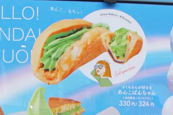 お茶の井ケ田のあんこぱんちゃん