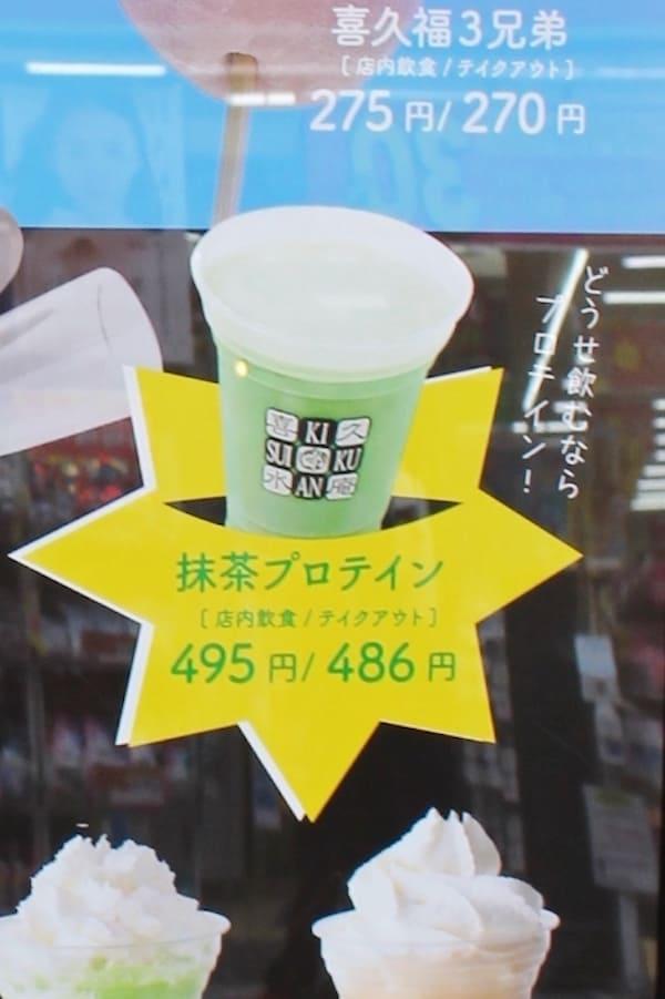 お茶の井ケ田のプロテインメニュー