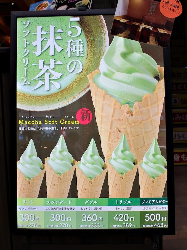 お茶の井ケ田の抹茶ソフトクリームの値段