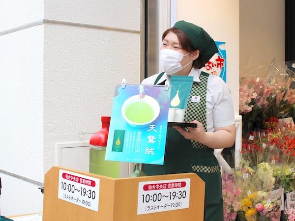 お茶の井ケ田の店頭接茶の画像