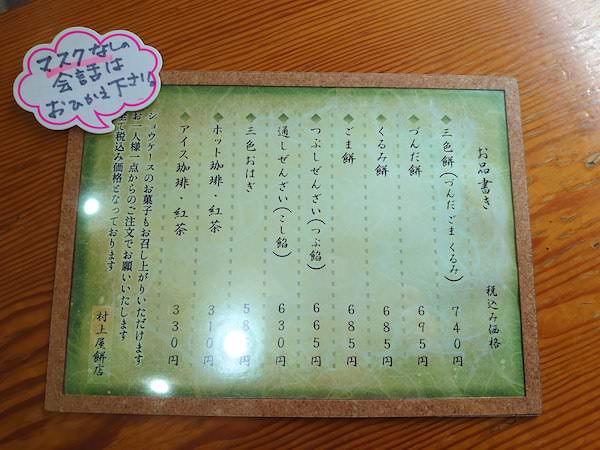 村上屋餅店のメニュー