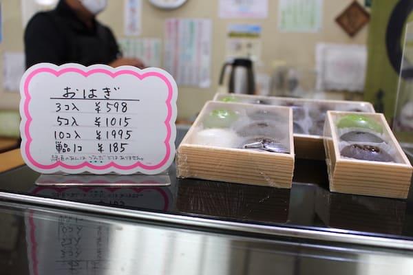仙台で人気のおはぎ