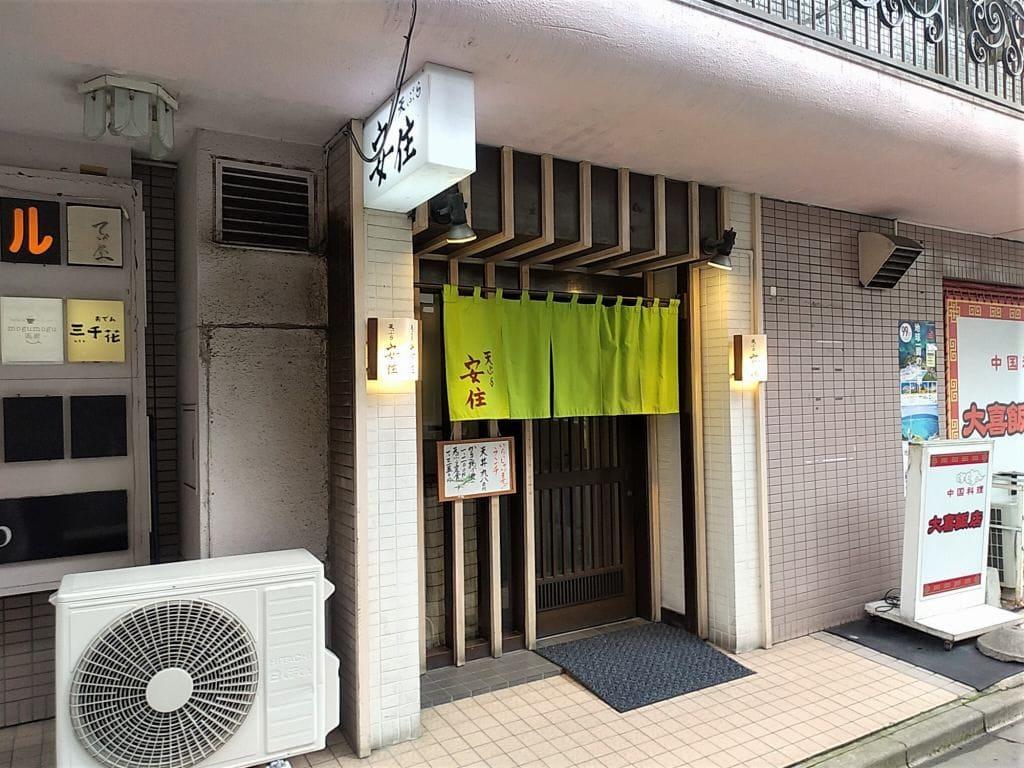 天ぷら安住の外観画像