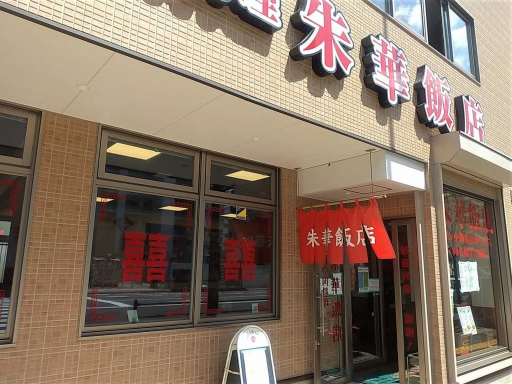 仙台の人気町中華の外観
