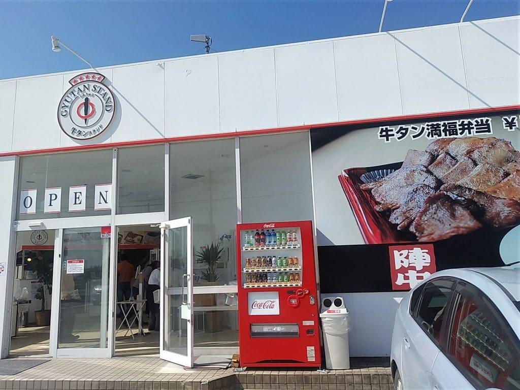 仙台の牛タン店の外観画像